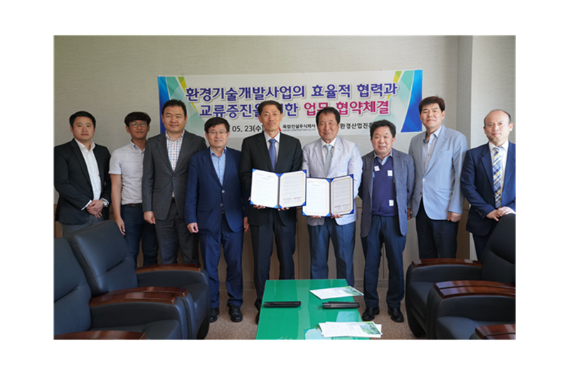 죽암건설주환경산업진흥원업무협약체결