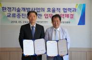 죽암건설(주)-환경산업진흥원 업무협약 체결