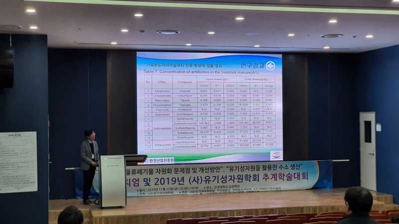 우수논문발표상선정유기성자원학회2019년추계학술대회