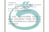우수논문발표상 선정(유기성자원학회 2019년 추계학술대회)