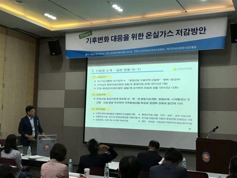 전라남도환경산업육성을위한세미나개최