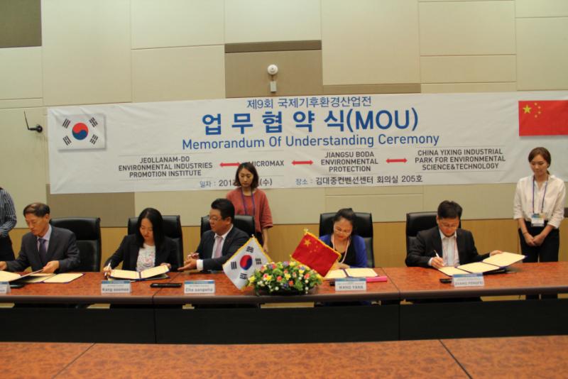 전남환경산업진흥원환경기업중국진출을위한업무협약체결