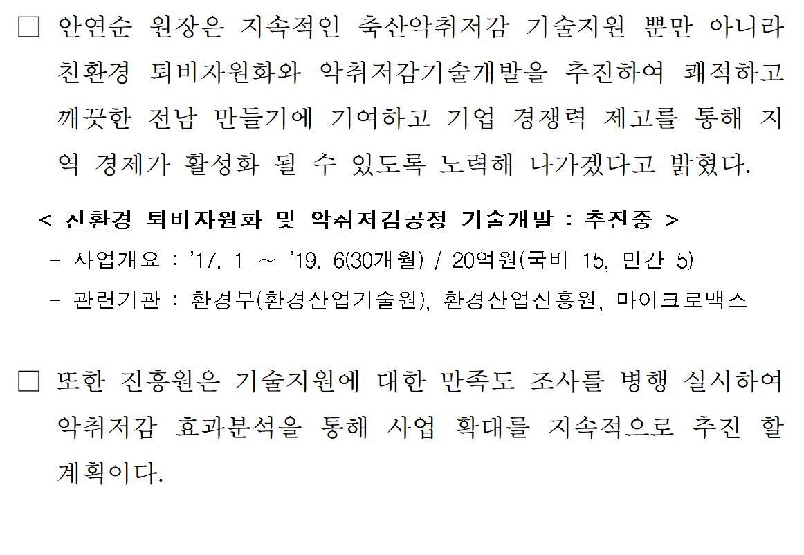 축산악취저감기술지원추진