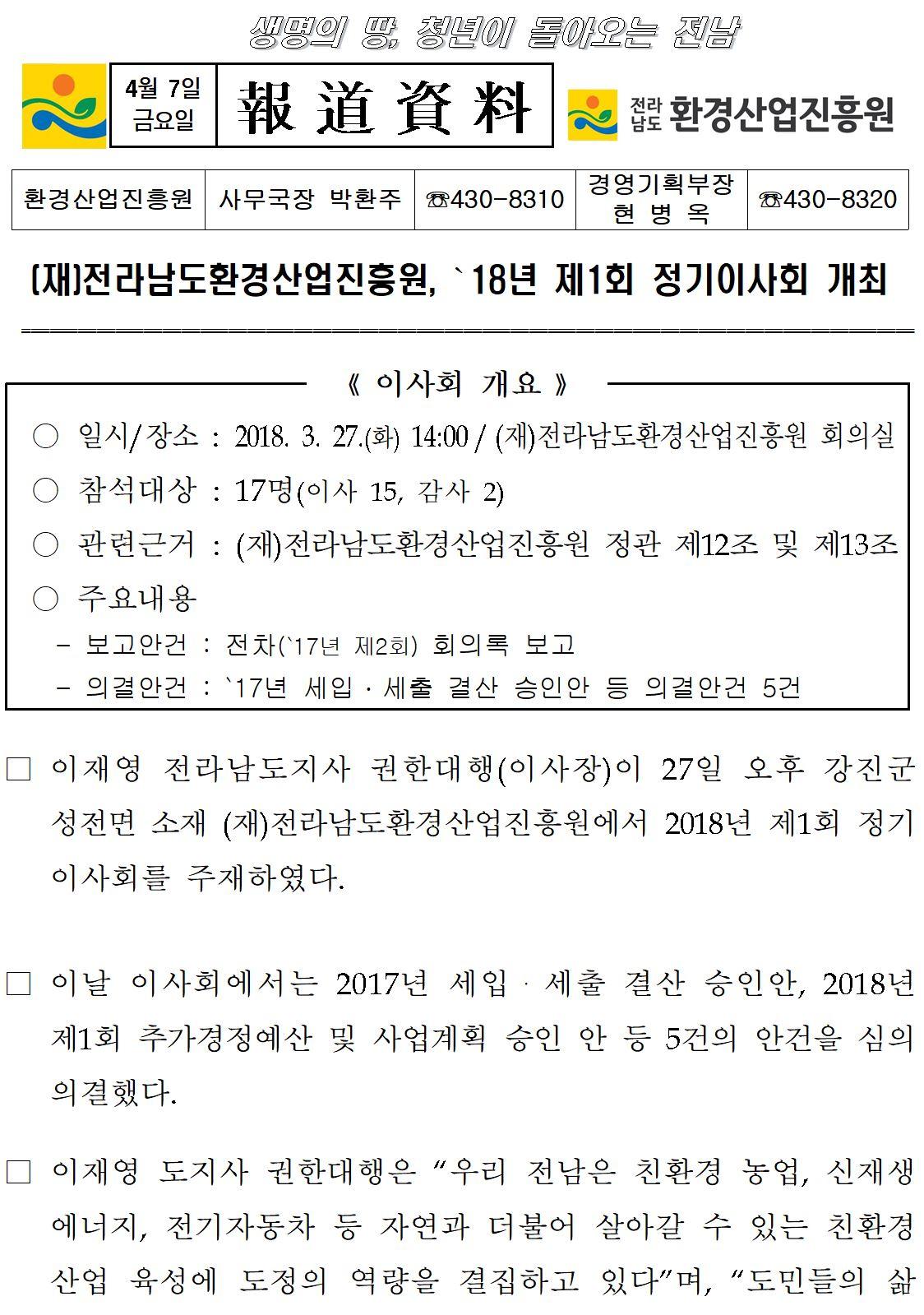 환경산업진흥원이사회개최