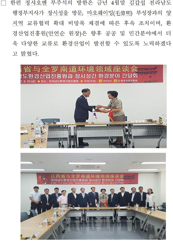 전남환경산업진흥원장샤오엔중국장시성정협부주석방문및환경산업협력방안논의