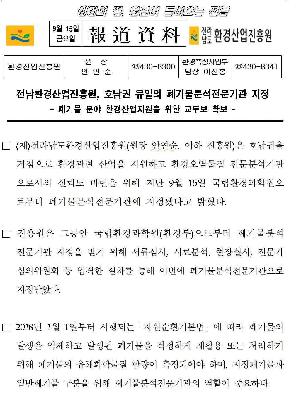 전남환경산업진흥원호남권유일의폐기물분석전문기관지정