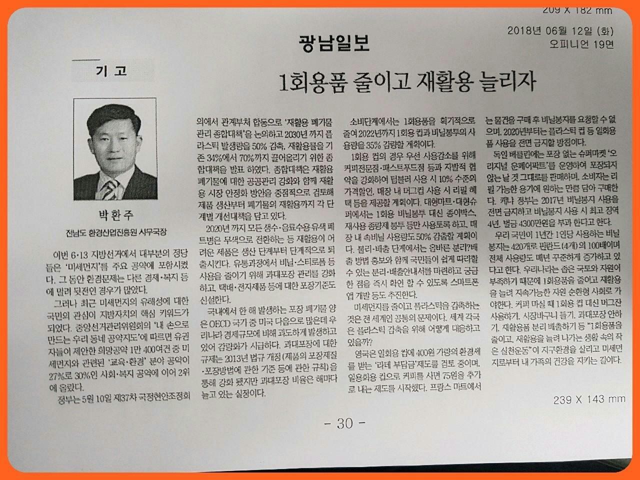 박환주사무국장기고문1회용품줄이고재활용품늘리자