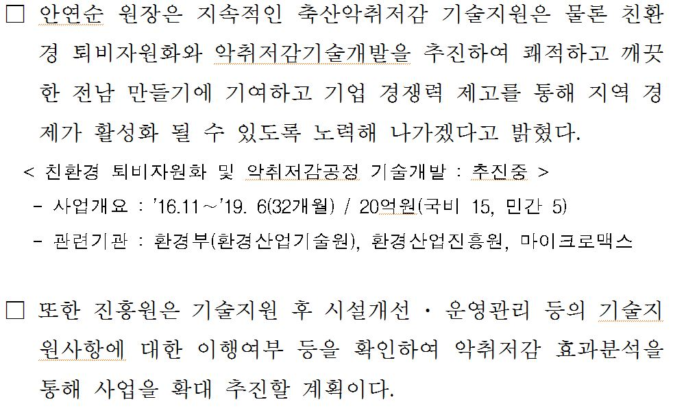 전남환경산업진흥원축산악취저감기술지원에나섰다