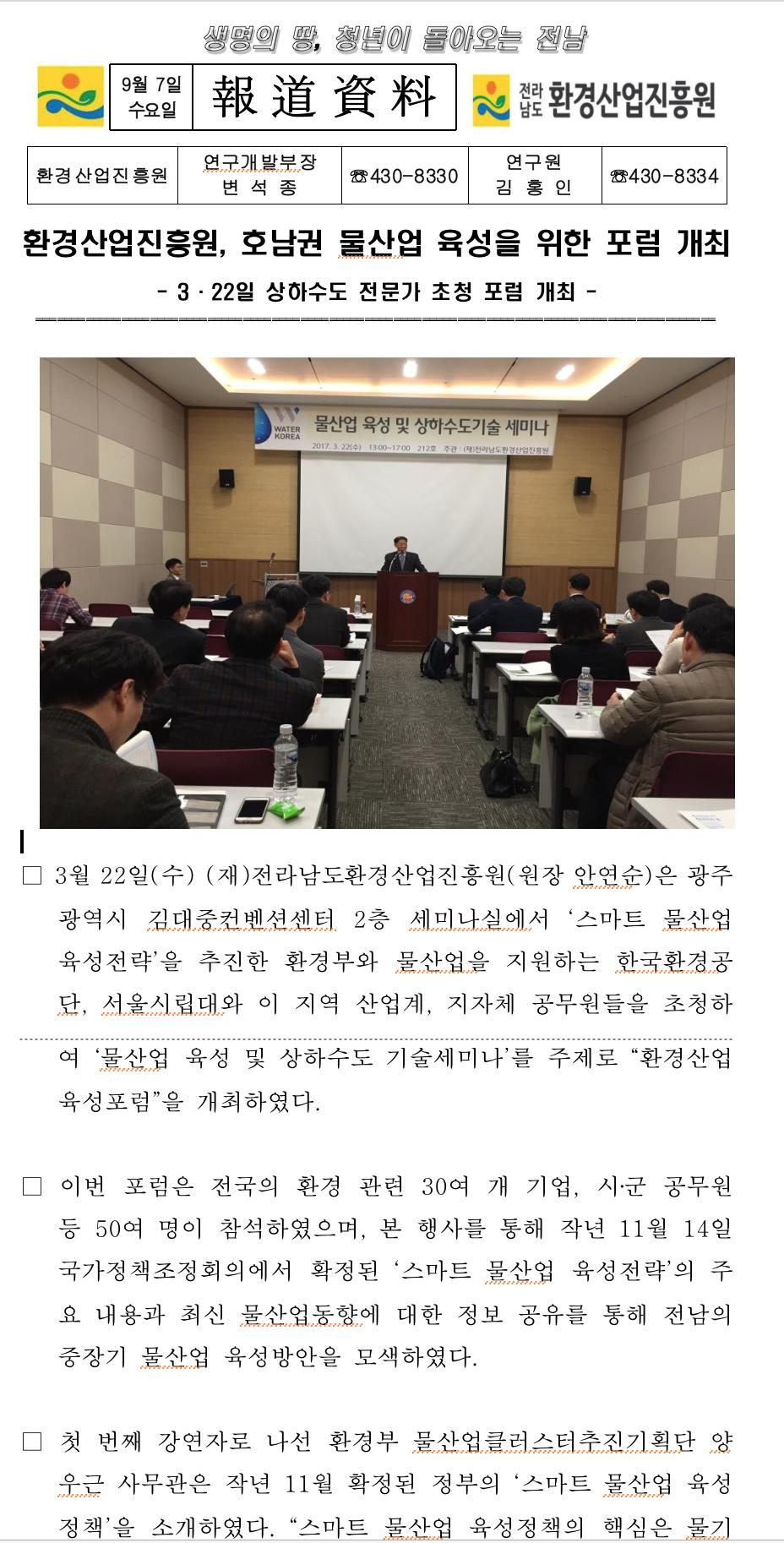환경산업진흥원호남권물산업육성을위한포럼개최