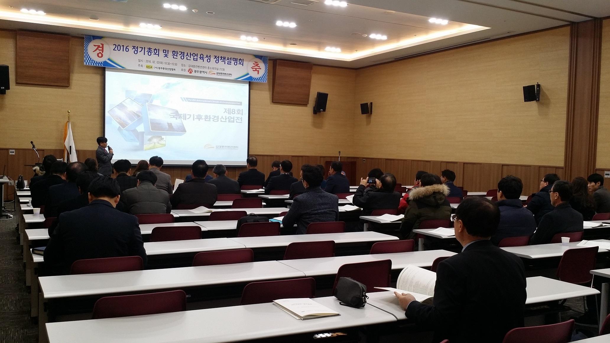 16년사광주환경산업협회정기총회참석우리원및강진산단홍보