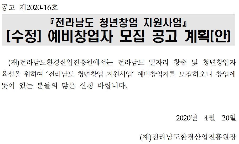 수정공고202016호전라남도청년창업지원사업예비창업자모집공고계획안