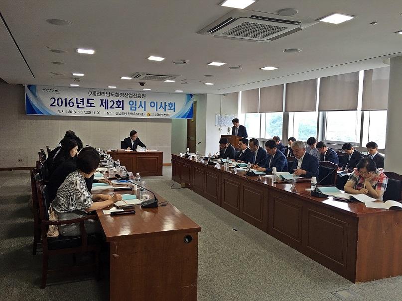 환경산업진흥원2016년도제2회임시이사회개최