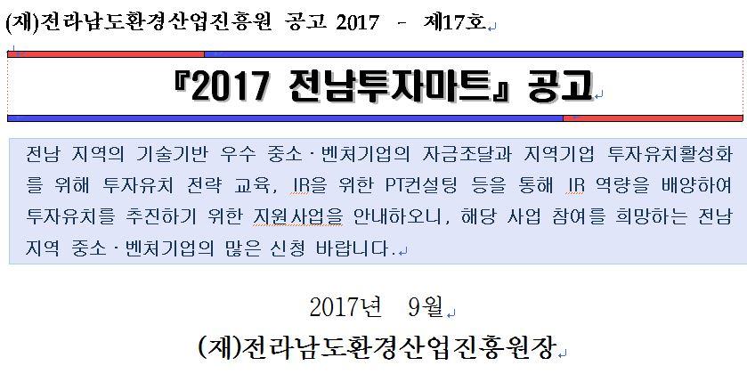 2017전남투자마트공고