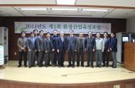 제1회 환경산업육성포럼 단체사진