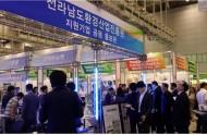 2014 국제기후환경산업전(ICEF) 개최