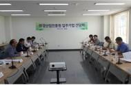 2014년 제1회 입주기업 간담회 개최
