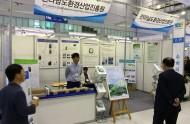 2015년 국제기후환경산업전 참가