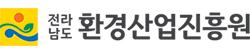 전라남도환경산업진흥원 로고